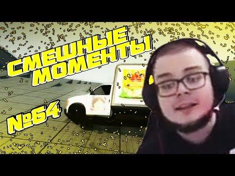 Смешные моменты с БУЛКИНЫМ №64 (feat. Grinch) [BeamNG, GTA:SA]