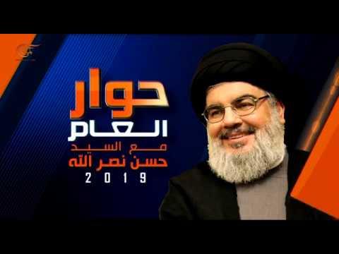 حوار خاص | حوار العام مع الأمين العام لحزب الله السيد حسن نصر الله