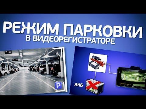 Режим парковки в видеорегистраторе. Что это? Как работает? Нужен ли?