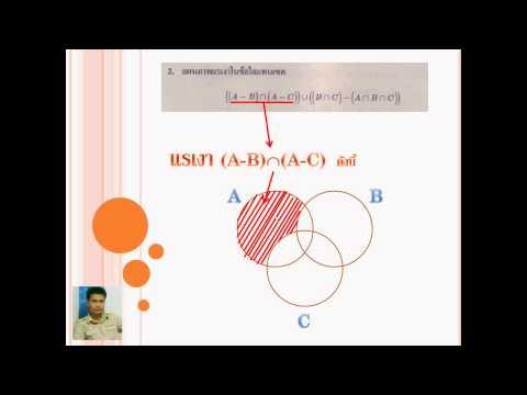 เฉลยข้อสอบ O net คณิตฯ  ม.6 ปี2554 ข้อ 2