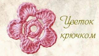 Как связать простой цветок крючком  Вязание крючком для начинающих(Как связать цветок крючком. Вязание крючком для начинающих. В этом видео я покажу, как связать простой цвет..., 2016-01-07T06:51:22.000Z)