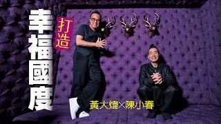 【台灣壹週刊】幸福國度-陳小春、黃大煒