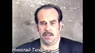 "Николай Тюханов ""АФГАНИСТАН"""