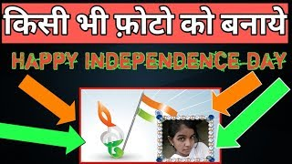 15 August Independence Day || Best Photo Editing 2018 || Android App