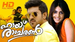 New malayalam movie release | hai ramcharan | full hd movie