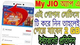 My Jio App Setting for Free 2GB Internet Per Day | How to Get Free Jio Digital Pack in My Jio App