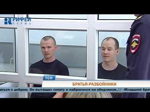 В Перми двое братьев напали на таксиста, чтобы уехать на юг России