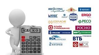 КАСКО онлайн калькулятор