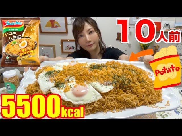 【大食い】ポテチがのったインドネシアのインスタント麺[インドミー]ミーゴレンCHITATO[10人前]5500kcal【木下ゆうか】