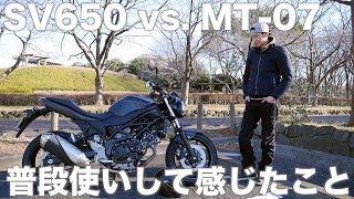 SV650を普段使いしてみての感想、MT-07との比較なぞ。