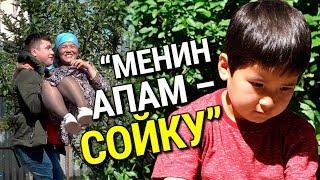 """""""Менин апам - сойку"""""""