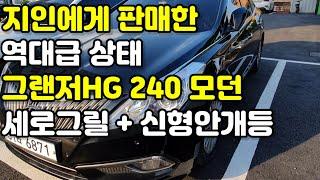 그랜저HG 2.4 중고차 - 신형그릴과 신형안개등 !!…