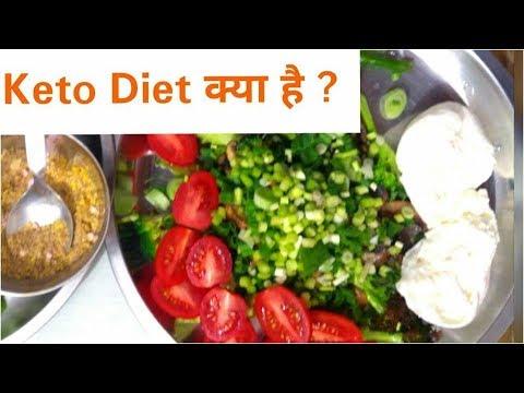 keto-diet-क्या-है-?-|-वजन-घटाने-के-आसान-उपाय-|-weight-loss-tips-|-ketosis-|-ketones-|-ketogenic-diet