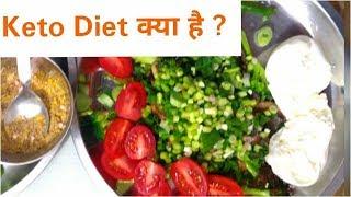 Keto Diet क्या है ? | वजन घटाने के आसान उपाय | Weight Loss Tips | Ketosis | Ketones | Ketogenic Diet