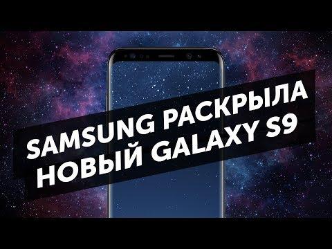 Samsung Galaxy S9, проблемы у iPhone X и безрамочный iPad