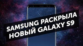 видео Утечка: характеристики Samsung Galaxy S9
