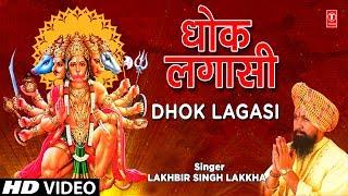 मंगलवार Special Superhit Hanumanji Bhajan in Full HD I Dhok Lagasi I LAKHBIR SINGH LAKKHA I HD