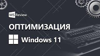 Оптимизация Windows 11
