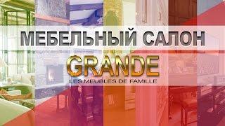 Салон итальянской мебели GRANDE. Премиум дисконт клуб Aurora.(Салон мебели GRANDE www.grandegroup.it., 2016-03-08T09:08:05.000Z)