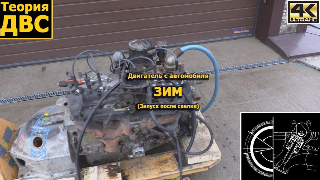 Теория ДВС: Двигатель с автомобиля ЗИМ (Запуск после свалки)