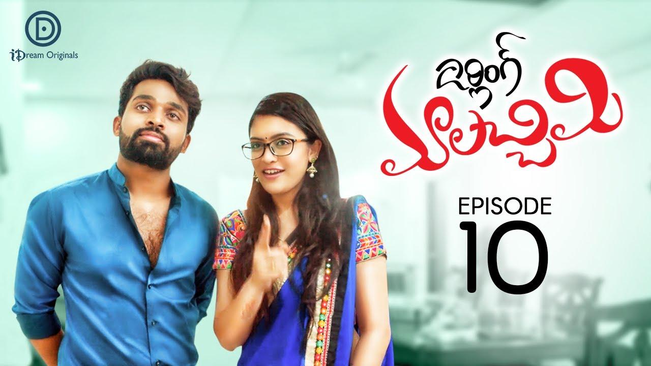 Darling Maalachimi Episode 10 | Latest Telugu Web Series | Manoj Krishna | Asha | Abhiram Pilla