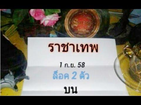 หวยซองราชาเทพ งวดวันที่ 1/09/58