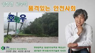송창영 교수의 품격있는 안전사회 -  호우