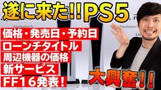 【PS5発売日決定】現時点での情報まとめ!価格、発売日、ローンチタイトル、周辺機器!そしてファイナルファンタジー16の発表に大興奮!