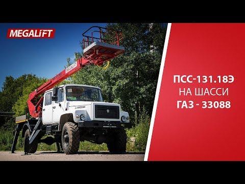Автогидроподъемник ПСС-131.18Э