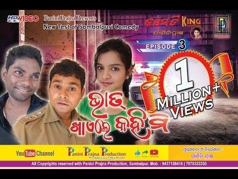 BHAT KHAILE KAHIMI... New Sambalpuri Comedy-Episode-3 Comedy King Panini Prajna 2018