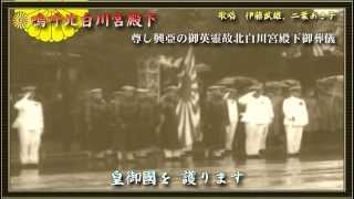 嗚呼北白川宮殿下/伊藤武雄、二葉あき子
