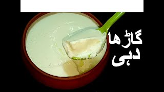 Dahi Jamane ka Sahi tareeka Halwai jaisa | How to Make Curd at Home | Halwai Jaisa Dahi | Curd
