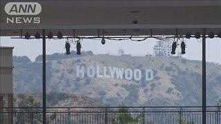 映画の都も少しずつ 米ハリウッドも一部で再開(20/06/13)