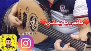 ياقمر يا يماني //بعزفي وصوتي لأول مره وتقبلوا أخطائي 🙈