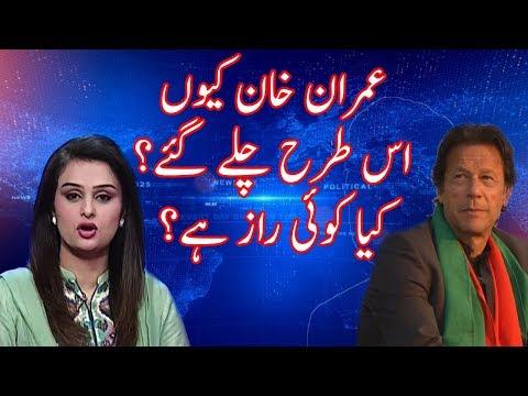 Election 2018 And Imran khan Master Plan | Neo News