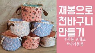 재봉으로 천바구니 만들기/아기용품 만들기