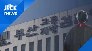 현직 부장검사 길가던 여성에 성추행…체포 당시 만취 / JTBC 아침&