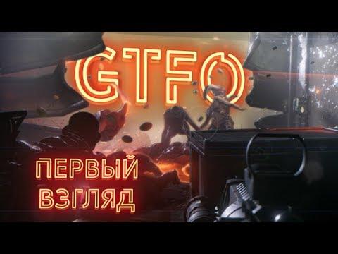 GTFO | Альфа обзор кооп-хоррора