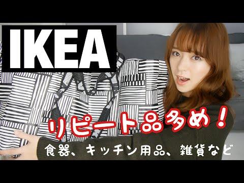 【 IKEA 】リピート品多め💕キッチン用品、食器、収納、便利グッズ #4
