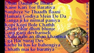 Top 10 Songs 2017 Of Chhath Puja Geet || by lovely