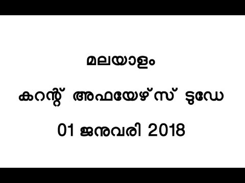 current affairs malayalam,January 01 2018,FOR KERALA PSC