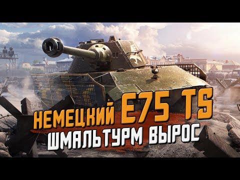 E75 TS - Первое впечатление и немного огорчения / Wot Blitz