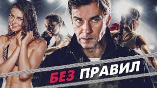 БЕЗ ПРАВИЛ - Серия 1 / Криминальный сериал