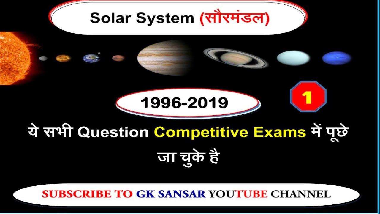 Geography Gk:भूगोल के प्रश्न || Solar System-सौरमंडल || 1996-2019 तक सभी Exam में पूछे गए Questions