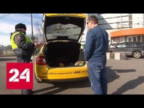 В Москве поголовно проверяли такси - Россия 24