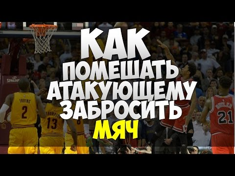 Баскетбол / Правила Баскетбола Выпуск №4 / Пробежка