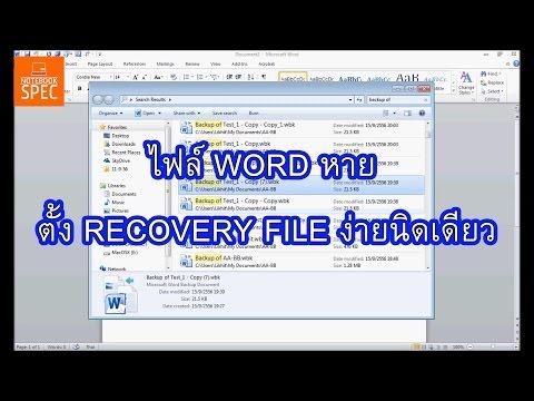 ไฟล์หาย MS Word แค่ Recovery file กู้คืน ง่ายนิดเดียว