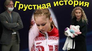 ГРУСТНАЯ ИСТОРИЯ Олимпийской Чемпионки ПОЧЕМУ Липницкая Перешла к Плющенко