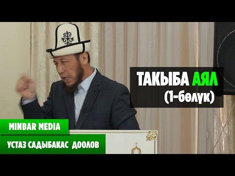 Садыбакас ажы Доолов ТАКЫБА АЯЛ (1-бөлүк)