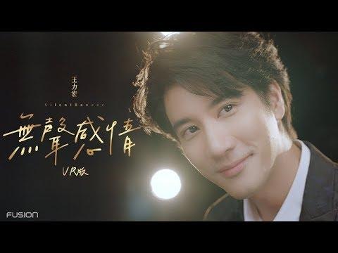 王力宏 Leehom Wang《無聲感情 Silent Dancer》官方 Official MV VR版